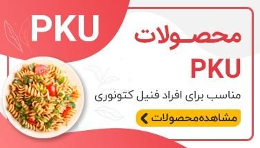 محصولات pku